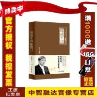 正版包票郎咸平说 让人头疼的热点之中国怪现象 5DVD 培训讲座光盘音像视频