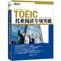 [包邮]TOEIC托业阅读专项突破 托业考生权威辅导书【新东方专营店】