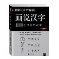 图解《说文解字》画说汉字1000个汉字的故事许慎著汉字的演变过程精辟图说展示汉字在的使用状况语言文字书