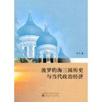 【旧书二手九成新】波罗的海三国历史与当代政治经济 任飞 9787514183597 经济科学出版社