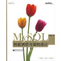 MySQL性能调优与架构设计 简朝阳 电子工业出版社 9787121087400 〖稀缺珍藏书籍,经典珍藏〗