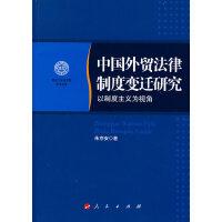 中国外贸法律制度变迁研究―以制度主义为视角