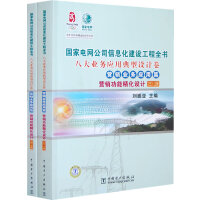 八大业务应用典型设计卷.营销业务应用篇.营销功能精化设计.3.上册、下册