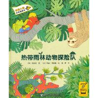 香蕉火箭科学图画书 热带雨林动物探险队