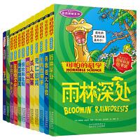新版可怕的科学自然探秘系列全套12册 三四五六年级少儿科普读物 6-12-14岁百科全书 中小学儿童科普