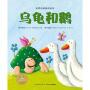 世界经典童话绘本:乌龟和鹅 安德里亚帕特丽珂 9787556012282