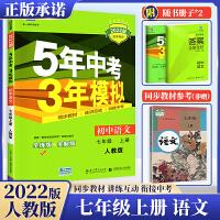 2020版五年中考三年模拟七年级上册 人教版初中语文练习册RJ 初1一上册同步学习资料书 教材全解全练5年中考3年模拟