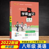 2022新版pass绿卡图书 学霸速记初中英语八年级(外研版)初二速查速记中学初中生公式定律要点透析中考结业考试辅导书
