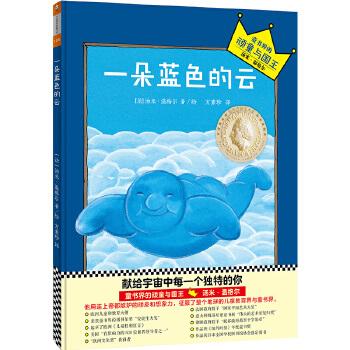 """小读客·一朵蓝色的云:宝宝第一套想象力启蒙经典(童书界的诺贝尔奖""""国际安徒生大奖""""得主汤米·温格尔传世作品)献给宇宙中每一个独特的你。世界上所有的云都是白色的,而汤米·温格尔创造了一朵蓝色的云。如果想象力是一个王国,国王的名字大概叫汤米·温格尔。读客熊猫君出品"""