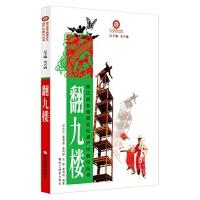 浙江省非物质文化遗产代表作丛书:翻九楼 厉小兰 9787551407342