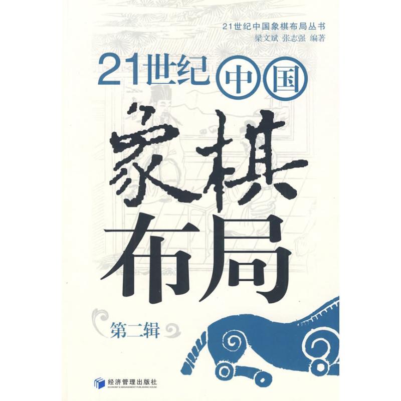 21世纪中国象棋布局(第二辑) 梁文斌,张志强 【文轩正版图书】