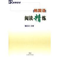 韩国语阅读精练
