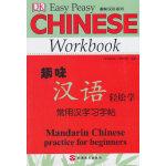 DK 趣味汉语轻松学:常用汉字习字帖