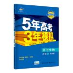 曲一线 高中生物 必修3 苏教版 2021版高中同步 5年高考3年模拟 五三