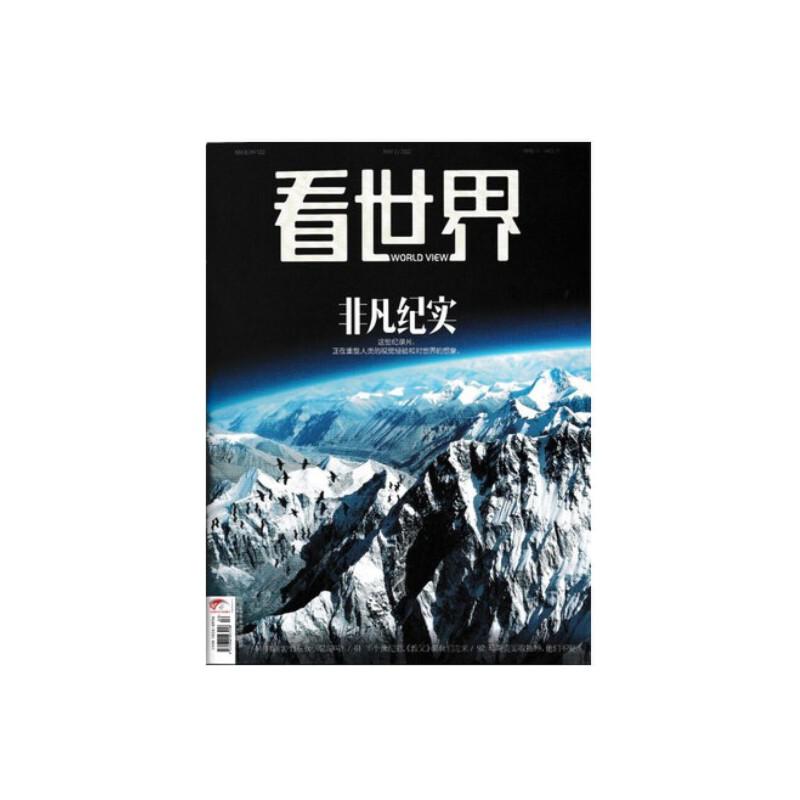 看世界杂志2018年12月上第23期总第434期 东欧百年回眸 时政新闻期刊   现货  杂志订阅