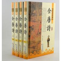 全注全评全唐诗  天津古籍出版社 9787552802696