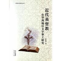 近代基督教在华西地区文字事工研究