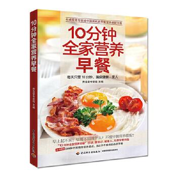 10分钟全家营养早餐(259种中西精选营养菜点,365天不重样的品质早餐搭配方案)
