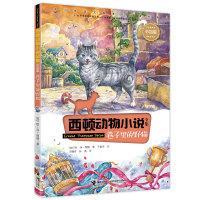 西顿动物小说:巷子里的野猫(彩绘版)