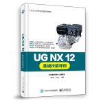 UG NX 12基础技能课训