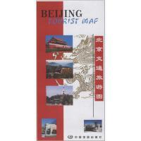 北京交通旅游图 中国地图出版社 中国地图出版社