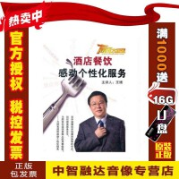 正版包票酒店餐饮感动个性化服务 王博6VCD餐饮营销酒店管理光盘影碟片
