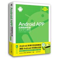 �F� Android APP��用程序�_�l完全�W�教程 Studio�件�程��用�_�l�娜腴T到精通安卓手�CAPP程序�O�����
