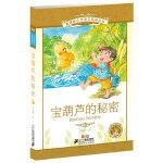 宝葫芦的秘密 新课标小学语文阅读丛书彩绘注音版 (第十辑)