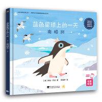 蓝色星球上的一天:南极洲