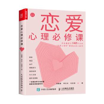 恋爱心理必修课(pdf+txt+epub+azw3+mobi电子书在线阅读下载)