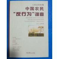 【旧书9成新】【正版现货】人民公社时期中国农民反行为调查 高王凌 中共党史出版社
