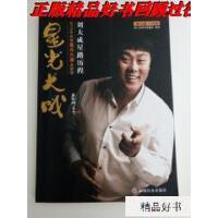 【二手旧书9成新】星光大成:2010年央视星光大道总冠军刘大成星路历程(刘大成签名