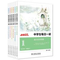 快捷语文 中学生每日一读(1-6经典套装版)