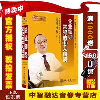 正版包票 企业领导常犯的10大错误 冯仑(10DVD)视频讲座光盘影碟片
