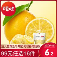 【99元16件】【百草味 -水晶柠檬片65g】水晶柠檬干 零食蜜饯水果干特产