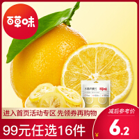 【百草味 -水晶柠檬片65g】水晶柠檬干 零食蜜饯水果干特产