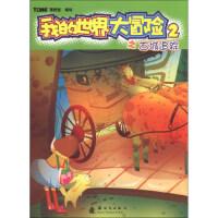 正版书籍 9787504218865我的世界大冒险(2):古城追踪 漫唐堂 绘 新时代出版社