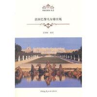 法国巴黎凡尔赛宫苑张祖刚著中国建筑工业出版社9787112170647