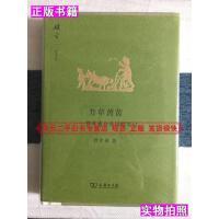 【二手9成新】芳草茵茵费孝通自选田野毛边本费孝通商务印书馆