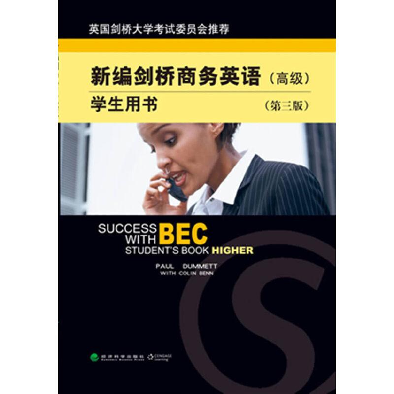 新编剑桥商务英语(高级)学生用书(第三版)(附光盘)