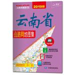 2019年云南省公路网地图集