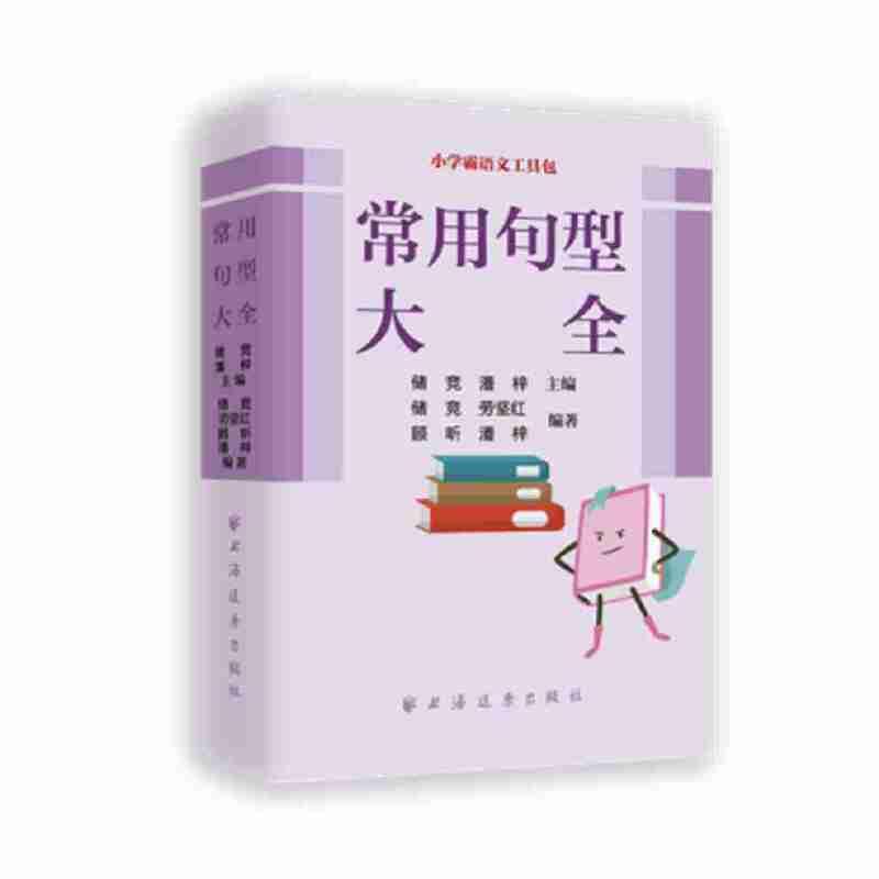 常用句型大全 精准用字手册,助力成就学霸。
