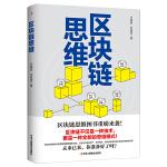 区块链思维:互联网思维的升级版,运用区块链思维创造新的商业奇迹