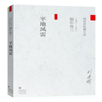 刘庆邦短篇小说编年卷(三)(1995-1997):平地风雷(货号:JYY) 刘庆邦 9787532163663 上海文艺出版社书源图书专营店