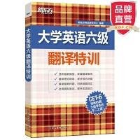 [包邮]大学英语六级翻译特训 CET6 translating【新东方专营店】