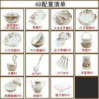 【家装节 夏季狂欢】景德镇骨瓷餐具碗碟套装60头家用碗10人盘子组合简约欧式陶瓷