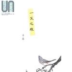 一瓦之缘 港台原版 小思 香港中和出版