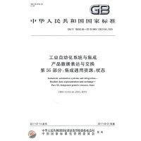 工业自动化系统与集成 产品数据表达与交换 第56部分:集成通用资源:状态 GB/T 16656.56-2010