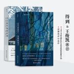白天的房子+太古和其他的时间(套装共2册)(2018年诺贝尔文学奖获奖者作品)
