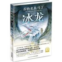 冰龙 长江少年儿童出版社